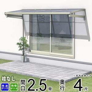 テラス屋根 レボリューA TFBA型 2.5間×4尺 柱なし式 フラット型 熱線遮断ポリカーボネート 防汚ポリカーボネート  地域限定送料無料 三協アルミ|kantoh-house