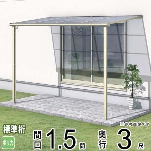 テラス屋根 レボリューA TF1NA型 1.5間×3尺 標準納まり フラット型 ポリカーボネート 屋根 雨・紫外線からガード 地域限定送料無料 三協アルミ|kantoh-house