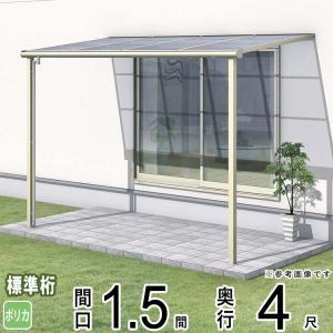 テラス屋根 レボリューA TF1NA型 1.5間×4尺標準納まり フラット型 ポリカーボネート 屋根 雨・紫外線からガード 地域限定送料無料 三協アルミ|kantoh-house