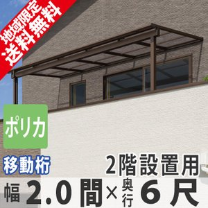 テラス屋根 ベランダ 屋根 雨よけ 三協アルミ 2階用 2.0間×6尺 出幅移動納まり フラット型 ポリカーボネート レボリューA TR2UA型 地域限定送料無料 2間×6尺|kantoh-house