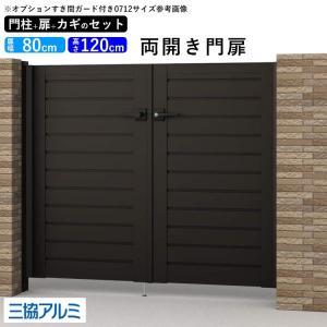 アルミ門扉 ニューカムフィ6型門扉 両開き 門柱タイプ 0812|kantoh-house
