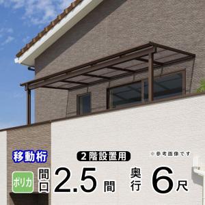 テラス屋根 ベランダ 屋根 雨よけ アルミ 三協アルミ 2階用 2.5間×6尺 出幅移動納まり フラット型 ポリカーボネート レボリューA TR2UA型 地域限定送料無料|kantoh-house