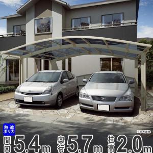 2台用 カーポート レイナツインポートグランZ 基本57-54 H2000 熱線遮断ポリカ YKKapエクステリア 地域限定送料無料|kantoh-house