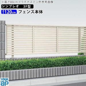 アルミフェンス 囲い 形材フェンス 横太格子 3型 T120 本体 地域限定送料無料 ガーデン DIY 塀 壁 エクステリア|kantoh-house