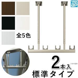 竿掛け アルミテラス屋根用 物干し竿掛け 物干し金物 BEM-T2 標準タイプ 2本入 YKKapエクステリア|kantoh-house