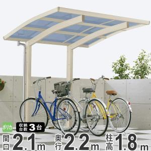 サイクルポート レイナポートグランミニ 基本 2221 H1906  YKKap エクステリア|kantoh-house