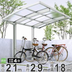 サイクルポート 自転車置場の屋根 レイナポートグランミニ グラン 基本 2921 H1906|kantoh-house