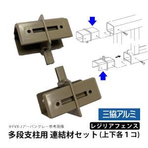 カムフィXフェンス用多段支柱 連結材セット 三協アルミ フェンスと同時購入で地域限定送料無料 kantoh-house