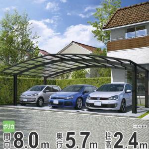 3台用カーポート レイナトリプルポートグラン 57-80H H2355 YKKapカーポート ハイルーフ 地域限定送料無料|kantoh-house