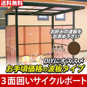サイクルポート 自転車置場 屋根 プチヤード 波板無し 本体ブロンズ色|kantoh-house