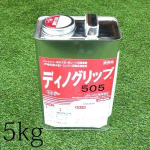 接着剤 人工芝 人工芝用接着剤 ディノグリップ505 5kg缶|kantoh-house