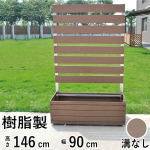 フェンス ガーデン プランター付きフェンス 目隠し おしゃれフェンス ガーデニング 木目調 樹脂製 高さ146cm×幅90cm フラットタイプ|kantoh-house