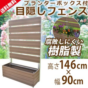 フェンス ガーデン プランター付きフェンス 目隠し おしゃれフェンス ガーデニング 木目調 樹脂製 高さ146cm×幅90cm アーバンタイプ(溝あり)|kantoh-house