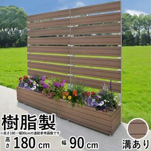 フェンス ガーデン プランター付きフェンス 目隠し おしゃれフェンス ガーデニング 木目調 樹脂製 高さ180cm×幅90cm アーバンタイプ(溝あり) kantoh-house