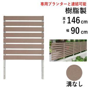 フェンス ガーデン 目隠し おしゃれフェンス ガーデニング 木目調 樹脂製 高さ146cm×幅90cm フラットタイプ フェンス単体|kantoh-house
