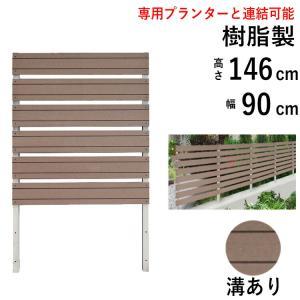 フェンス ガーデン 目隠し おしゃれフェンス ガーデニング 木目調 樹脂製 高さ146cm×幅90cm アーバンタイプ(溝あり) フェンス単体|kantoh-house
