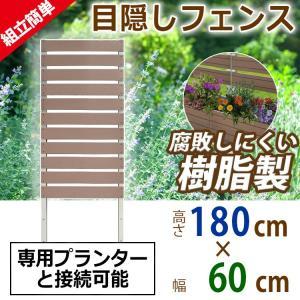 フェンス ガーデン 目隠し おしゃれフェンス ガーデニング 木目調 樹脂製 高さ180cm×幅60cm フラットタイプ フェンス単体|kantoh-house