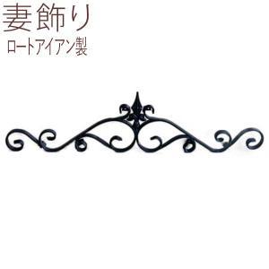 妻飾り・壁飾り 妻飾りロートアイアン製 壁飾り 妻飾り kantoh-house