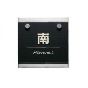 表札 ステンレス プレート 小さい表札 小さ目サイズ スモークグレー 2B|kantoh-house