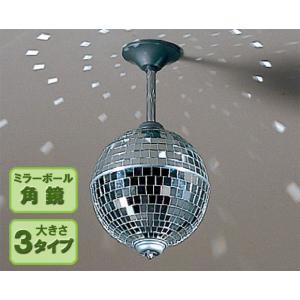ミラーボール 照明 サイズ大 演出効果用 角鏡|kantoh-house