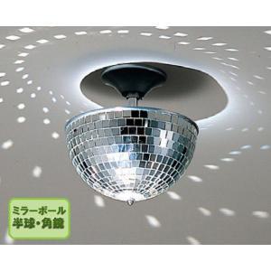 照明 ミラーボール照明 演出効果用 業務用|kantoh-house