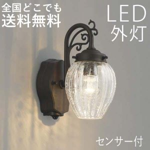 玄関灯 ポーチライト LED一体型 LED 玄関照明 人感センサ付 おしゃれ 透明泡入りガラス|kantoh-house
