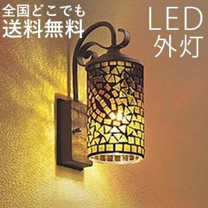 LED玄関照明 照明 ポーチライト モザイクガラスのおしゃれな玄関照明|kantoh-house