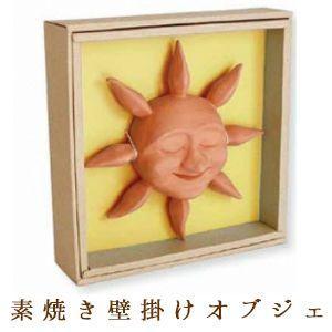 太陽の置物