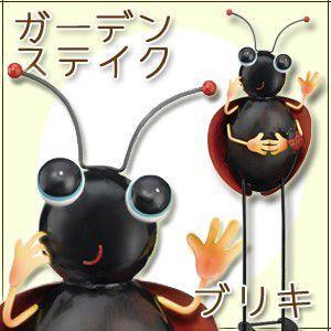 ブリキの人形 オブジェ ガーデン用 人形  ブリキ製ガーデンスティック テントウムシ|kantoh-house