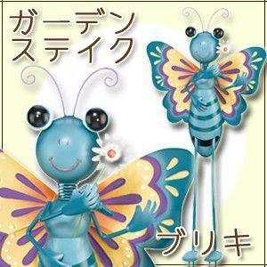 ブリキの人形 オブジェ ガーデン用 人形  ブリキ製ガーデンスティック バタフライLG|kantoh-house