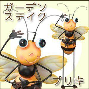 ブリキの人形 オブジェ ガーデン用 人形  ブリキ製ガーデンスティック ミツバチ|kantoh-house