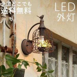 玄関照明 外灯 おしゃれ 屋外 玄関 照明 LED 照明器具 ウォールライト ポーチライト 鳥かごモチーフ 100V|kantoh-house