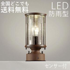 照明 LED 門柱灯 外灯 ガーデンライト センサー付 自動点灯 屋外 エクステリア|kantoh-house