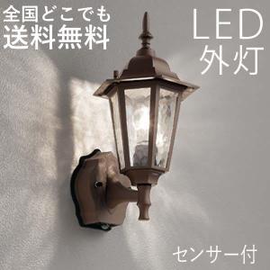 LED 玄関 壁付けライト おしゃれ 人感センサ付 LED変更可能 クラシックポーチライト 鉄錆色|kantoh-house