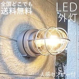 玄関照明 LED照明 玄関灯 屋外 ポーチ灯 ポーチライト 人感センサ付き マリンライト マットシルバー|kantoh-house