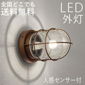 玄関照明 LED照明 玄関灯 人感センサ付き 屋外 ポーチ灯 ポーチライト マリンライト 鉄錆色|kantoh-house