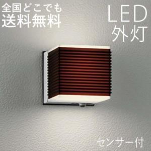 玄関照明 玄関灯 ポーチライト LED交換可能 おしゃれ 人感センサー付 100V|kantoh-house