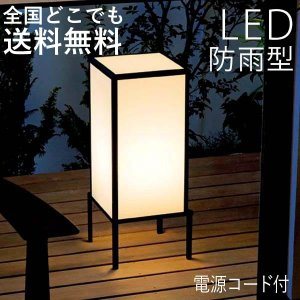 照明 屋外 コンセント 工事不要 ガーデンライト LED おしゃれ 和風  外灯 庭園灯|kantoh-house