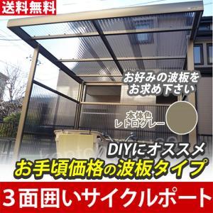 サイクルポート 自転車置場 屋根 プチヤード 波板無し 本体レトログレー色|kantoh-house