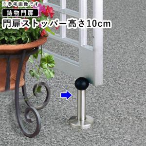 門扉 三協アルミ 鋳物門扉 門扉オプション 門扉ストッパー 高さ10cm DR-SP-100|kantoh-house