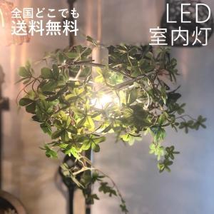 照明 天井照明 リビング照明 グリーン フェイクグリーン LED 引掛シーリング|kantoh-house