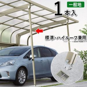 カーポート サポート柱 着脱式 1本入 標準・ハイルーフ兼用 カーポート用サポート柱 補助支柱|kantoh-house