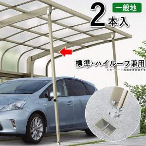 カーポート サポート柱 着脱式 2本入 標準・ハイルーフ兼用 カーポート用サポート柱 補助支柱|kantoh-house