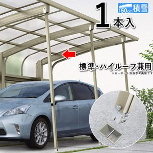 カーポート サポート柱 着脱式 1本入 標準・ハイルーフ兼用 カーポート用サポート柱 補助支柱 積雪地カーポート専用|kantoh-house