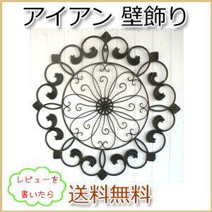 壁飾り アイアン オーナメント ウォールアクセサリー ソレイユ kantoh-house