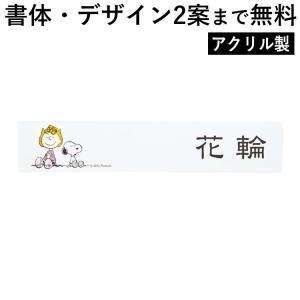 表札 スヌーピーのワンポイント付きアクリル表札 ネームプレート 全国一律送料無料|kantoh-house