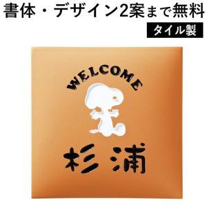 表札 スヌーピーのワンポイント付きタイル表札 ネームプレート 全国一律送料無料|kantoh-house