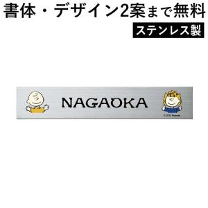 表札 スヌーピーのワンポイント付きステンレス表札 ネームプレート 全国一律送料無料|kantoh-house