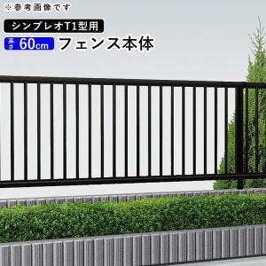 アルミフェンス 囲い 形材フェンス YKKAP シンプレオフェンス たて格子22本 T1型 T60 本体 地域限定送料無料 ガーデン DIY 塀 壁 エクステリア kantoh-house