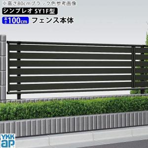 アルミフェンス 囲い 形材フェンス 横スリット SY1型 T100 本体 地域限定送料無料 ガーデン DIY 塀 壁 エクステリア|kantoh-house